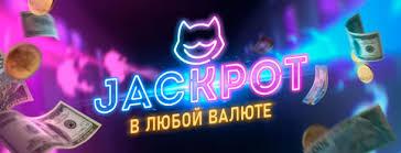 """Картинки по запросу """"Джекпот в интернет клубе Pointloto"""""""